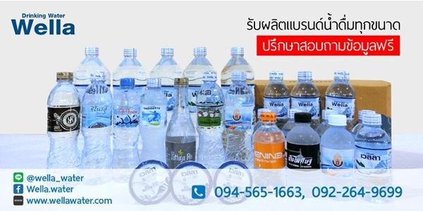 โรงงานรับผลิตน้ำดื่มติดแบรนด์ บริษัท กองทวี พลาสติก จำกัด โรงงานน้ำดื่มคุณภาพ รับผลิตมากกว่า 100 บริษัท